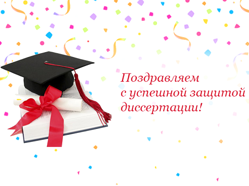 Стихи поздравление защита докторской диссертации